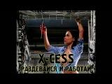 X-Cess - Раздевайся и работай (аудио)
