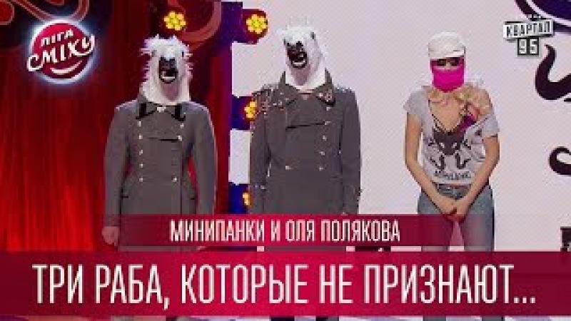 Минипанки и Оля Полякова Три раба которые не признают свою королеву Лига Смеха новый сезон смотреть онлайн без регистрации