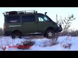 ГАЗ Баргузин 4х4 часть 1