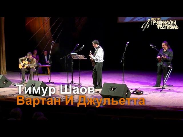 Зимний Грушинский фестиваль- 2017. Тимур Шаов - Вартан И Джульетта.