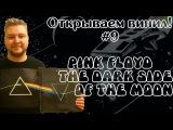 Открываем винил! #9 Пластинка Pink Floyd The Dark Side Of The Moon (1973)