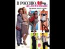 Комедия В Россию за любовью! (2012) WEB DL720p HD