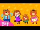 곰 세 마리 | 율동동요 | 핑크퐁! 인기동요