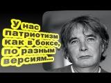 Дмитрий Орлов (Орлуша) - У нас патриотизм как в боксе, по разным версиям... 29.07.17