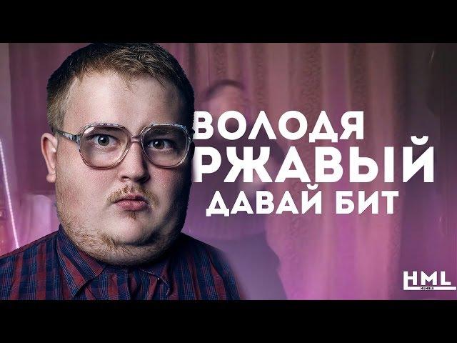Humble - давай бит (feat. Володя Ржавый)