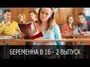 Беременна в 16 Вагітна у 16 Сезон 1, Выпуск 2