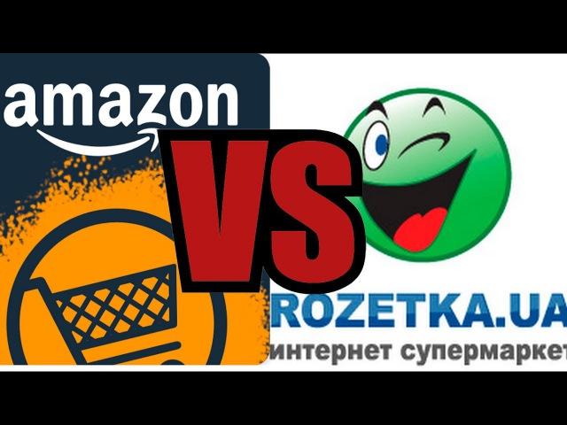Порівняння американського Amazon і української Rozetka