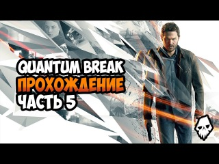 Прохождение Quantum Break - ЭПИЗОД 2: Пленник 5