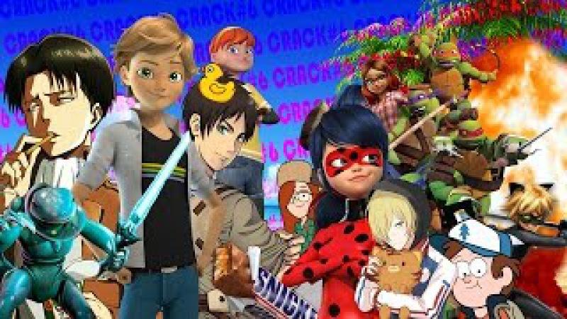 TMNT/Disney/Miraculous Ladybug ~CRACK6 ~Приколы6~