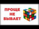 САМЫЙ ПРОСТОЙ СПОСОБ как собрать кубик рубика 3х3