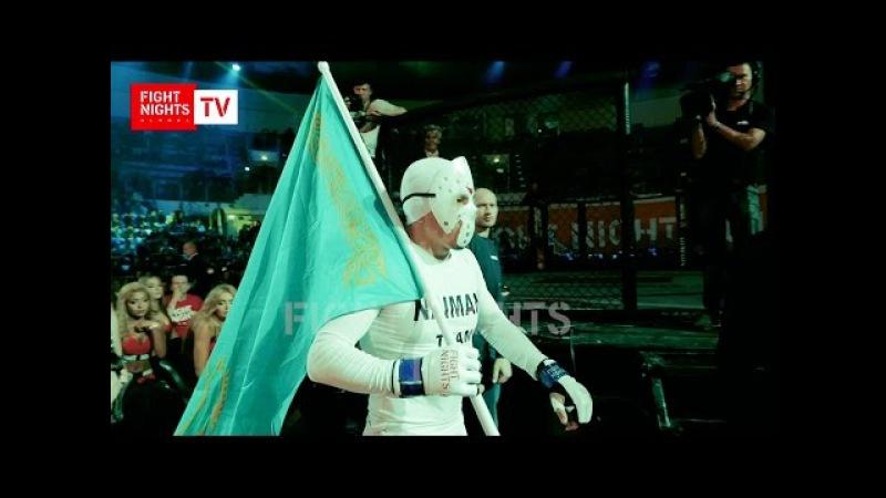 Куат Хамитов на турнире FIGHT NIGHTS GLOBAL 57