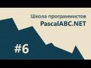 6 - SCHOOL - ♫ Пианино ООП Кличко