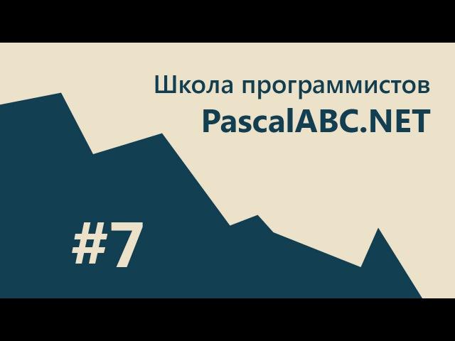 7 PascalABC.NET - SCHOOL - 1. Крутой калькулятор со скобками. Разбор выражений