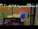 Культивация гусеничным трактором Т-404 Вид из кабины