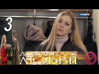 Дождаться любви 3 серия (2013) Русская мелодрама сериал HD