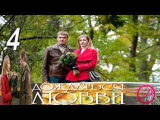 Дождаться любви 4 серия (2013) Русская мелодрама сериал HD