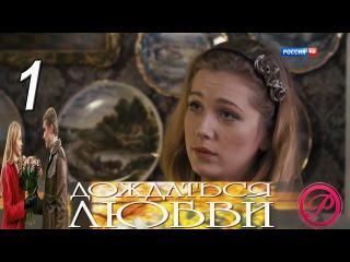 Дождаться любви 1 серия (2013) Русская мелодрама сериал HD