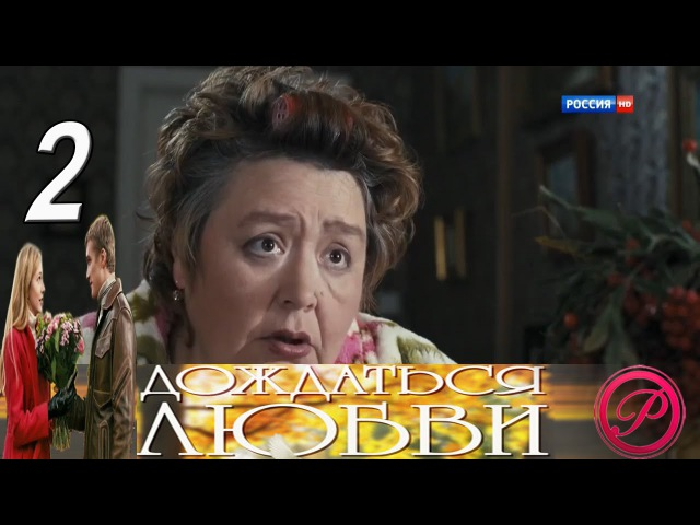 Дождаться любви 2 серия (2013) Русская мелодрама сериал HD