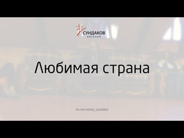 Любимая страна - Виталий Сундаков