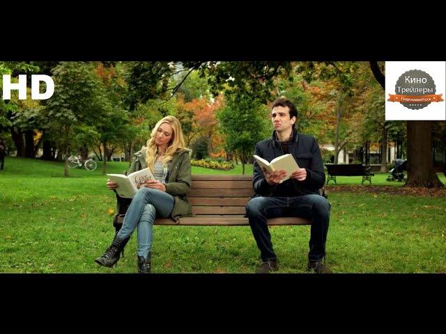 Мужчина ищет женщину / Man Seeking Woman - Трейлер (1080p)