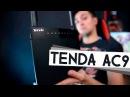 TENDA AC9: ОН ШИКАРЕН!