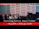 Александр Капков, Дарья Кнорре • 9:00-10:00 • 20.08.2016 • Подъём ► Говорит Москва