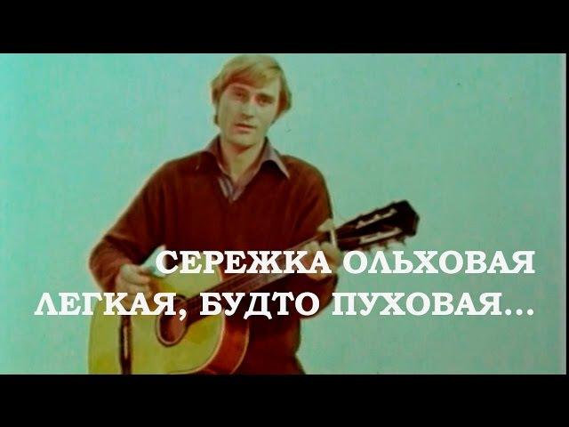 Геннадий Трофимов. Серёжка ольховая / И это всё о нём, 1977. OST