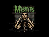 О чем поют? Misfits - Dust to dust перевод + аля Карина стримерша русские субтитры HD