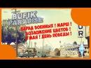 ЭПИК ПАРАД ВОЕННЫХ! 9 МАЯ В GTA SAMP 2017 ARIZONA RP TUCSON