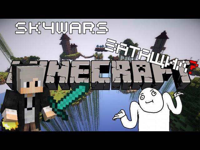 SkyWars2 - Затащил?