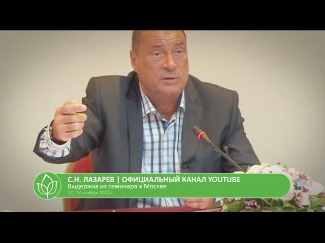 С.Н. Лазарев   Утрата веры