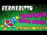ЗАРАБОТАЙ ИГРАЯ ФЕРМУ I FERMERITTO - ПОЛУЧАЕМ ПЕРВЫЕ КОПЕЙКИ I ПЛАТИТ + СТРАХОВКА + АВТО...