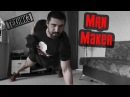 Man Maker (Мэнмейкер) - Техника man maker (v'yvtqrth) - nt[ybrf