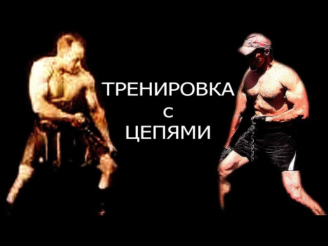 Комплекс сухожильных упражнений Железного Самсона ( А. Засса )! rjvgktrc ce[jbkmys[ eghfytybq tktpyjuj cfvcjyf ( f. pfccf )