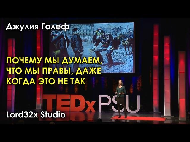[ТЭД] Джулия Галеф - Почему мы думаем, что правы, даже когда это не так (2016) [n'l] l;ekbz ufkta - gjxtve vs levftv, xnj ghfds,