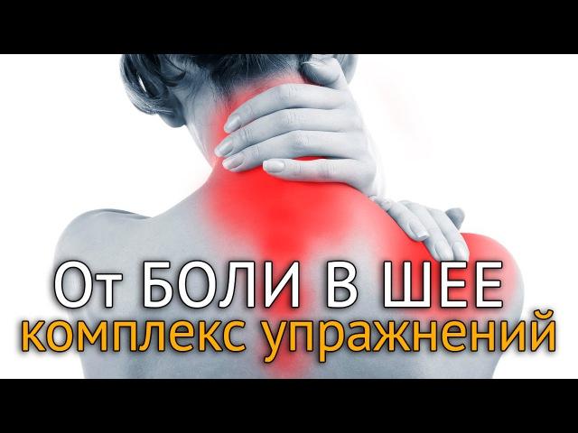 Болит шея и спина после работы? Упражнения на шейноворотниковую зону ,jkbn itz b cgbyf gjckt hf,jns? eghf;ytybz yf itqyjdjhjnybr