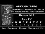 Арканы Таро, лекция №8. Ату IV  Император демо (2014.01.10)