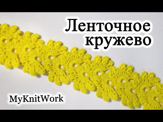 DIY: Ленточное кружево крючком. Тесьма крючком. Tape lace. Crochet.