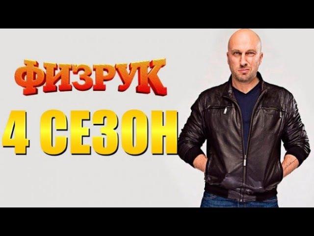 Физрук 4 сезон Премьера