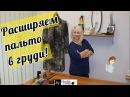 Как расширить или расставить пальто в груди by Nadia Umka