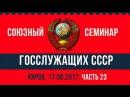 Путин агент КГБ СССР Британия унаследовала Россию С В Тараскин Часть 23 17 06 2017