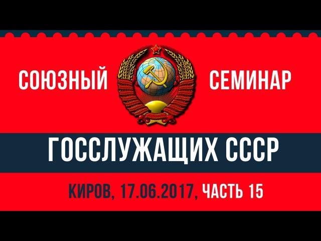 Почему вам запрещают думать о возвращении в СССР С Н Лавров Часть 15 17 06 2017