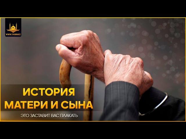 История матери и сына - Это заставит вас плакать | www.Yaqin.kz