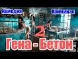 Гена Бетон 2  комедия 2016
