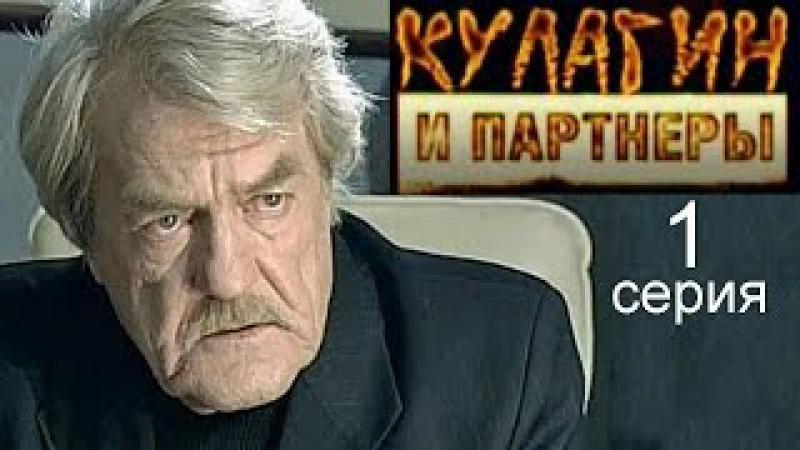 Кулагин и партнёры 1 серия 13 09 2005