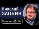 Николай Злобин Кто есть кто в команде Tpaмпа!