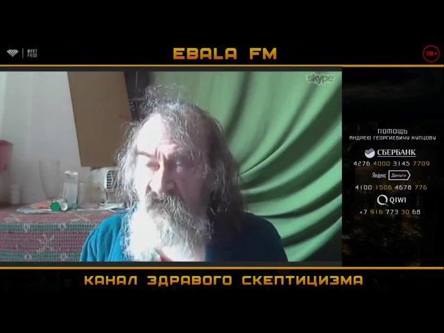 EBALA FM АНДРЕЙ КУПЦОВ ПЛЮСЫ И МИНУСЫ СССР 18