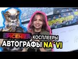 EPICENTER Moscow 2017 Косплееры, плюшки и автографы Na`Vi RUEN