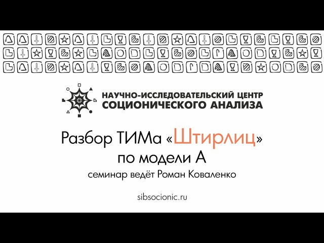Штирлиц: разбор ТИМа по модели А