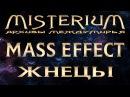 Жнецы Древний ужас галактики Misterium Mass Effect